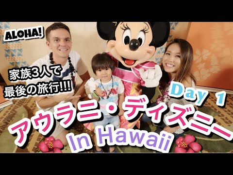 【家族旅行】ハワイのアウラニ・ディズニー!!!! 1日目【Aulani Disney Day 1】ハワイ 主婦 |海外子育てママ|新米ママ