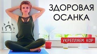 ДЕРЖИ ОСАНКУ! / Формируем красивую осанку и здоровый позвоночник