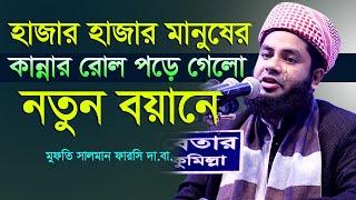 Bangla New Waz 2020 Mufti Salman Farsi হাশরের ময়দানের ভয়াবহতা