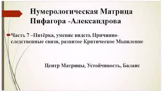 Матрица Пифагора -Александова,часть 7