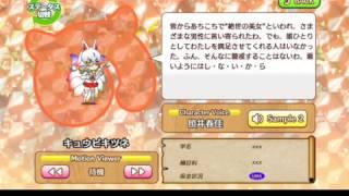 けものフレンズ アプリ版 キツネ図鑑 (ボイス・モーション)