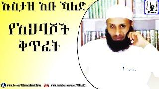 Ye Ahbashoch Qithifet | Ustaz Abu Khalid Hussein