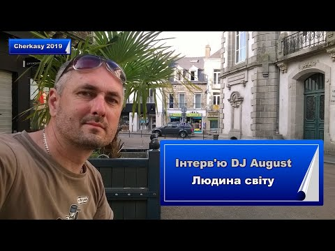 Інтерв'ю  DJ August Https://www.facebook.com/august.fd