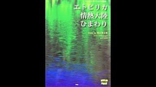 ひまわり「てっぱん」より 趣味の一人遊び~♪ ステイホーム週間、おうちですごしています~ 葉加瀬太郎さん、王道?ですね~ 右のページ、...