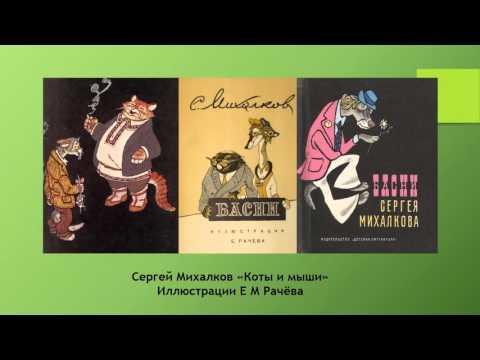 Знакомимся с иллюстрациями  Евгения Михайловича Рачёва  и других художников - иллюстраторов