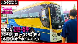 [시외버스] 금남고속 버스주행영상 (인천종합터미널~청주…
