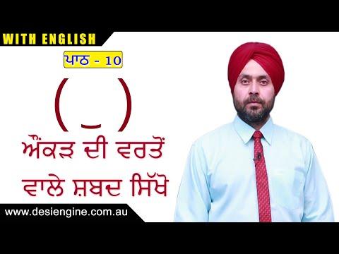 ਪਾਠ  - 10 ਔਂਕੜ ਦੀ ਵਰਤੋਂ ਵਾਲੇ ਸ਼ਬਦ ਸਿੱਖੋ | Learn the words using Aunkard | Desi Engine