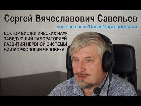 Савельев С.В. 24 марта 2018...