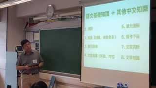 運用 iPad 翻轉中文教室的嘗試 陳顯俊
