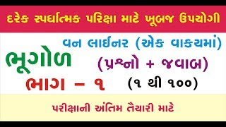 Geography One Liner GK part-1 Must Know Facts for ALL EXAMS