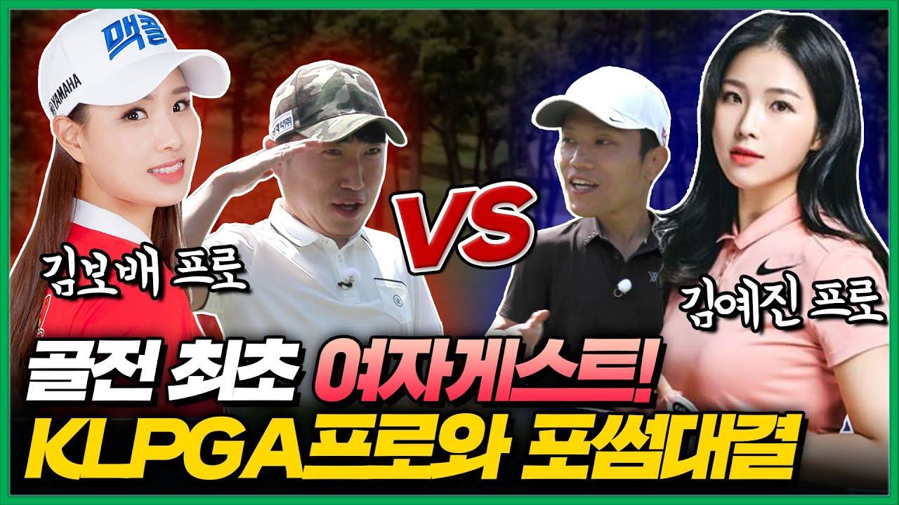 """[장동민골프] 골프와의 전쟁 최초❗️❗️ 여자 게스트 출연📣 """"KLPGA프로🆚와 포썸 대결⛳️"""""""
