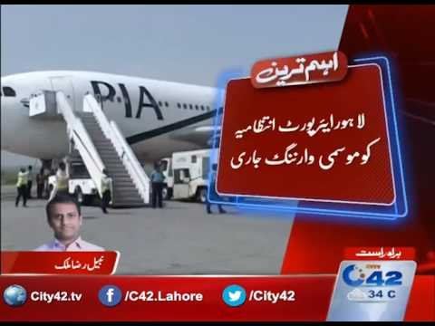 42 Breaking: Meteorological department has issued weather warning to Lahore airport management