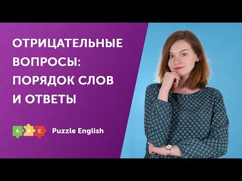 Как задать отрицательный вопрос в английском
