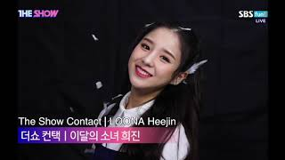 The Show Contact Heejin Cut