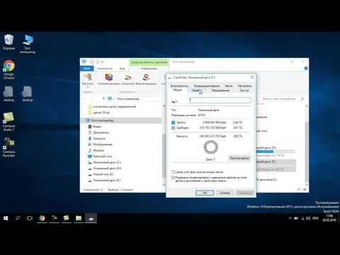 Как сделать дефрагментацию жесткого диска на windows 10