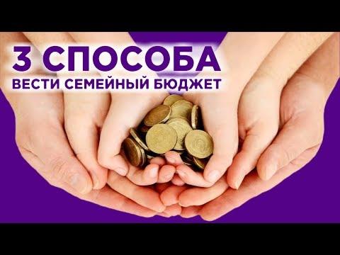 Семейный бюджет - как распределять, вести и планировать / Личные финансы и финансовая грамотность