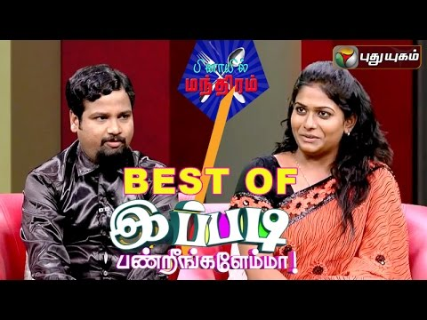 Phenoil Mandiram - Best Of Ippadi Panreengale Ma 5 | Puthuyugam TV