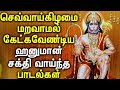 Powerful and Energetic Anjineyar Tamil Padagal   Anjaneyar Padal   Best Tamil Devotional Songs