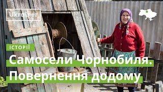 Самосели Чорнобиля. Повернення додому · Ukraїner