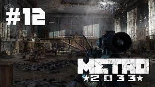 Metro 2033 прохождение игры - Часть 12: Надежда