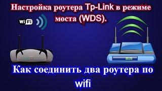 Налаштування роутера Tp-Link в режимі моста (WDS). Як з'єднати два wifi роутера