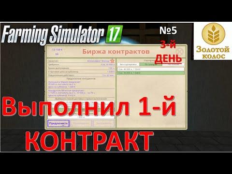 Farming Simulator 17 Золотой Колос - Выполняем первый контракт