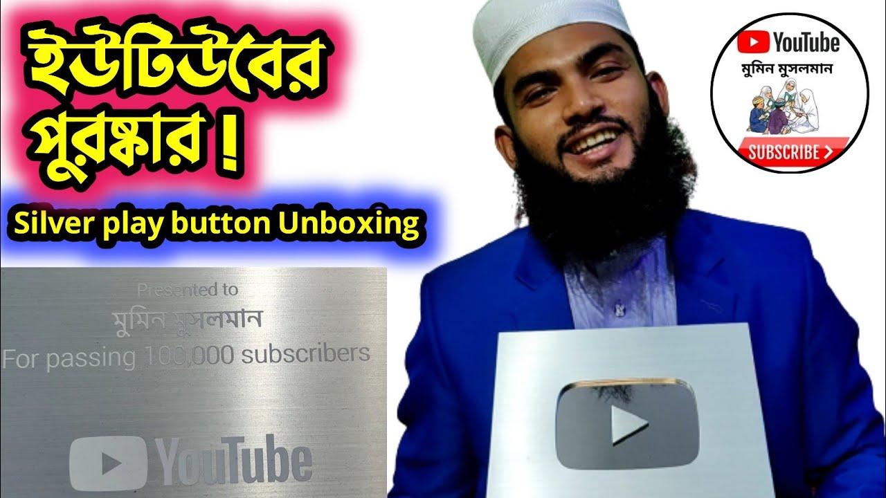 @মুমিন মুসলমান চ্যানেলের Silver Play Button Unboxing .