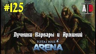 Total War: Arena 🔔 Тотал Вар Арена 🔔#125 Лучники Варвары и Арминий. ОБЗОР и тактика игры за отряд
