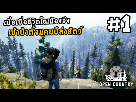 Open Country[Thai] # 1 ล่าสัตว์ทั้งทีพกมีดเล่มเดียวพอ