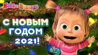Маша и Медведь 🎁 Маша поздравляет с Новым Годом 2021!🎄 Лучшие новогодние песенки