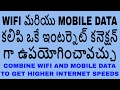 COMBINE WIFI AND MOBILE DATA FOR HIGHER INTERNET SPEEDS (TELUGU)