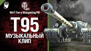Это T95 - музыкальный клип от Wartactic Games и Студия ГРЕК [Алиса]