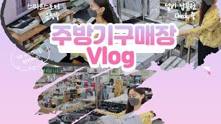 업소용 주방기구 매장 Vlog