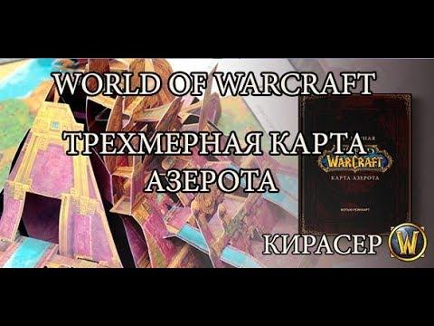 World Of Warcraft. Трехмерная карта Азерота — Обзор
