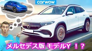 【新車情報Top10】新型 メルセデス EQA