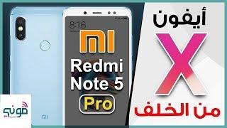 تحميل شاومي ريدمي نوت 5 برو xiaomi redmi note 5 pro افضل هاتف بسعر