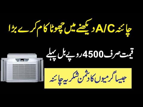 China A/C Brand In Pakistan Just 4500 Hundred Rupees Only Amazing Cooling and Energy Saving System