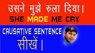 USE OF CAUSATIVE SENTENCE  (USING MAKE) thumbnail