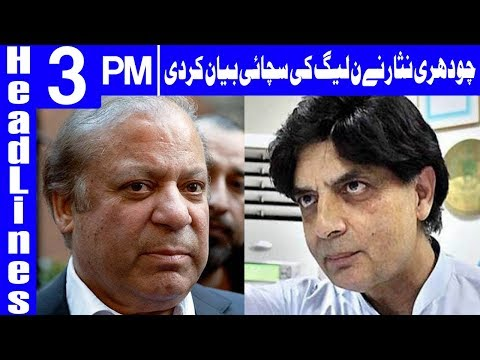 Nisar to 'explain' strained ties with PML-N 'soon - Headlines 3PM - 19 March 2018 | Dunya News