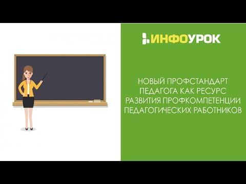 Новый профессиональный стандарт педагога как ресурс развития проф. компетенции педагог. работников