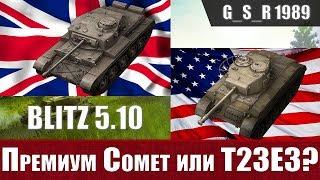 WoT Blitz   Премиум танк Comet или T23E3. Что фармит и имбует   World Of Tanks Blitz WoTB