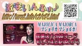 MAJOLICA MAJORCA(マジョリカ マジョルカ) 人気商品超速報☆ 【2013 ♪】 Thumbnail