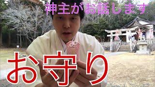 【現役神主がお話します】お守りの正体? 豆知識や噂の真相は?  #36 miyazaki-jinja(Shinto shrine)