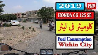 HONDA CG 125 SE 5 GEARS SELF START MOTORCYCLE  MODEL 2019 FUEL CONSUMPTION PER LITRE IN CITY