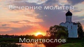 Вечерние молитвы - слушать молитвы православные(Помилуй мя, Боже, по велицей милости Твоей. И по множеству щедрот Твоих очисти беззаконие мое. Наипаче омыи..., 2016-02-19T03:53:39.000Z)