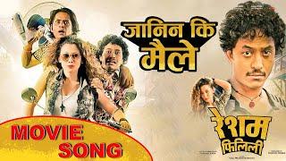 जानीन कि मैले || JAANINA KI MAILE || SAD SONG || RESHAM FILI || Kali Prasad Baskota