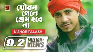 Joubon Gele Prem Hobena | F A Sumon ft Kishore Palash | Lyrical Video | ☢ EXCLUSIVE ☢