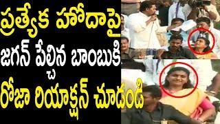 రోజా రియాక్షన్ YS Jagan Vs Chandrababu Naidu AP Special Status Roja Reaction  | Cinema Politics