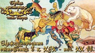 Международные отношения в к. XIX - нач. XX вв. (рус.) Новая история