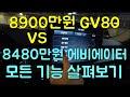[수원 77번][판매완료] 체어맨 중고차 억..! 소리나오는 옵션깡패! 가격까지 체어맨W CW700 VVIP 690만
